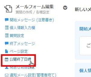 2.サイドメニューより「公開終了日時」をクリック