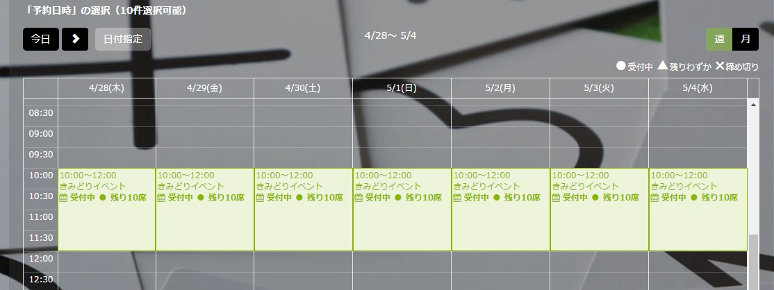 1.繰り返しスケジュールの予約カレンダーの様子