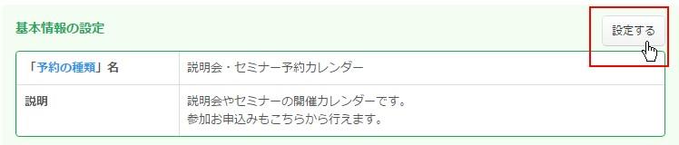 3.基本情報設定エリアの「設定する」ボタンをクリック