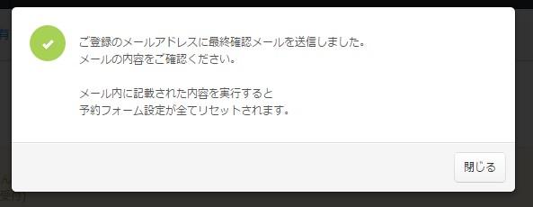 3.すぐに削除はされず、認証メールが送信される