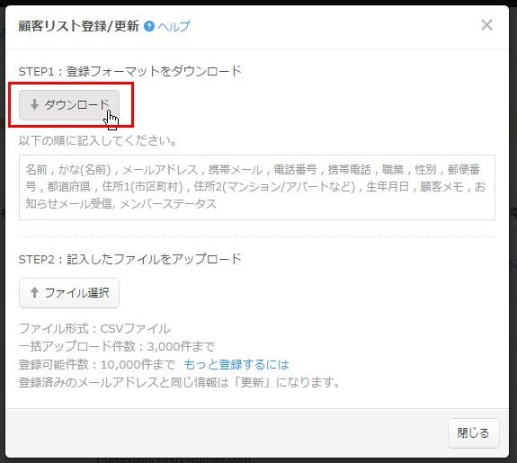 4.登録用のフォーマットをダウンロードして入手(CSV)