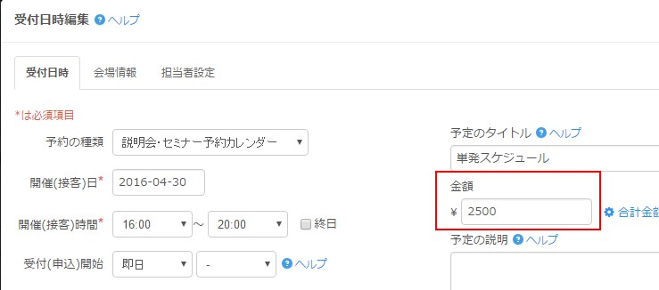 3.受付枠設定フォームの「金額」欄に指定