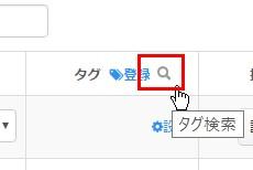 1.検索用アイコンをクリックして