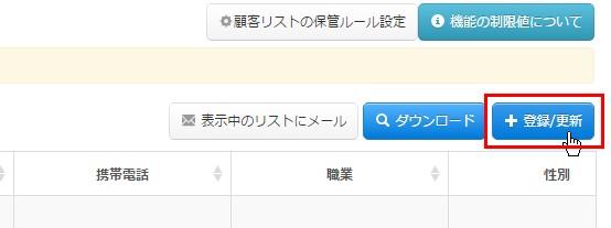 3.顧客リスト右上の「登録・更新」ボタンをクリック