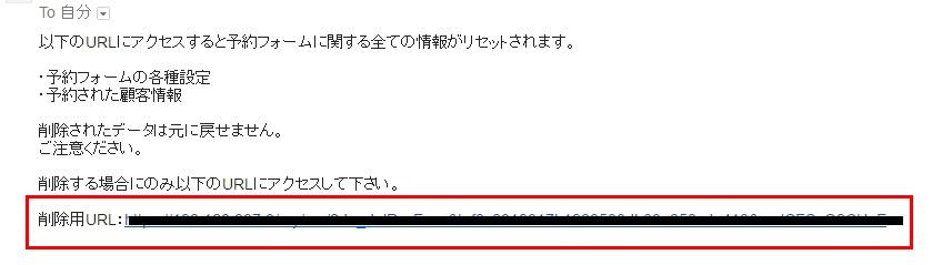 4.削除前の最終確認認証メール