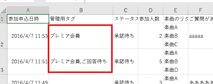 8.ダウンロードした参加者リストにも紐づき情報は出力されます
