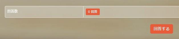 2.回答期間が表示されていないフォームの開始画面の様子