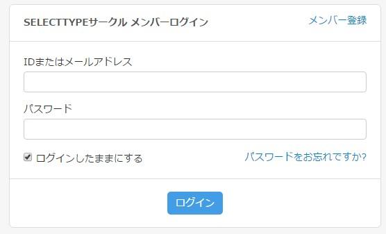 1.メンバー用ログイン画面