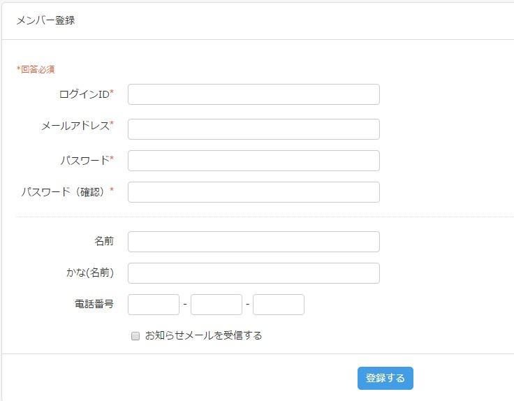 2.クリックするとメンバー登録画面へ