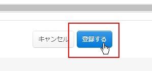 9.「登録する」ボタンをクリックして設定反映