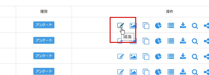 3.目的のフォームの「編集」アイコンをクリック