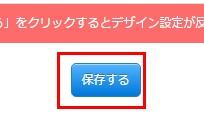 5.保存するボタンで設定反映
