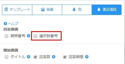 3.選択肢番号表示指定欄で表示指定