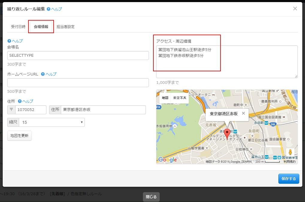 2.受付枠設定フォームにアクセス情報を入力する