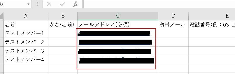 4.フォーマットにメンバーのメールアドレスを記入していく
