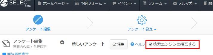 2.目的のフォームの設定画面で「検索エンジンを拒否する」を指定