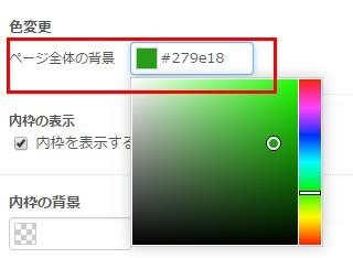 4.背景の色を指定