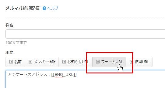 3.フォームURL挿入ボタンをクリック