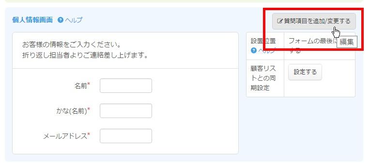 2.個人情報入力欄変更ボタンをクリック