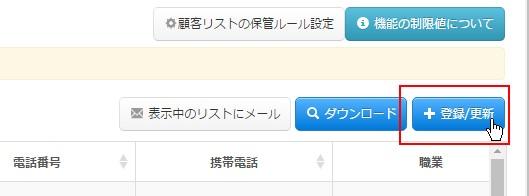 2.登録・更新ボタンをクリック