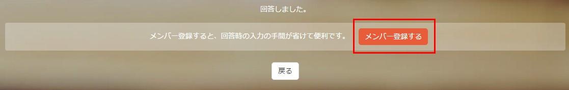1.フォームの回答終了画面にメンバー登録画面へのリンクが設置されている様子