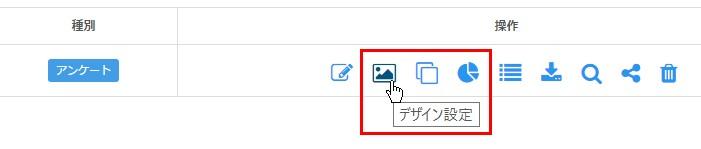 2.目的のフォームの「デザイン設定」アイコンをクリック