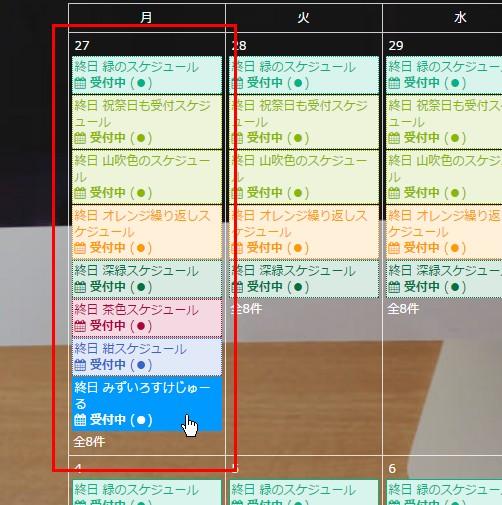 2.マウスオーバーするとすべてのイベントリストが表示される。