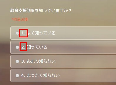 1.選択肢番号を表示指定したフォームの様子