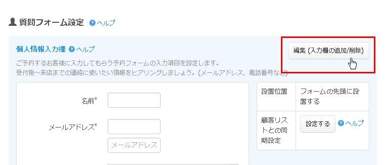 4.質問フォーム設定エリアの編集ボタン