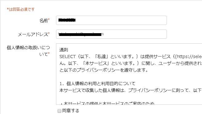 3.ログインすると、お客様情報入力欄にメンバー情報が読み込まれる