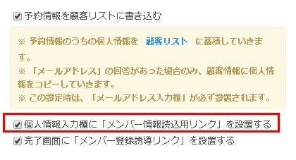 6.「個人情報入力欄にメンバー情報読込リンクを設置する」を指定