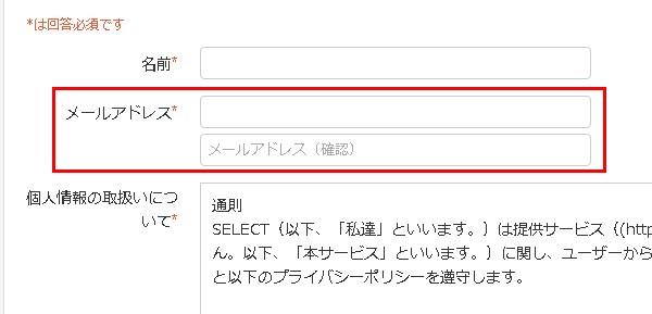 1.予約フォームのメールアドレス確認入力欄の様子