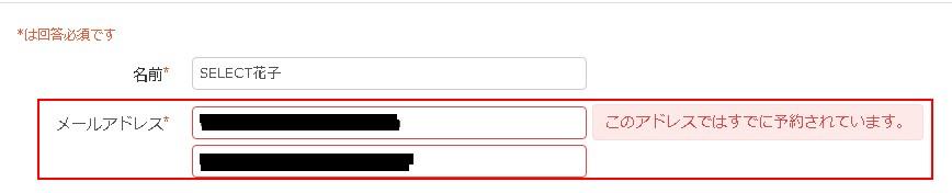 1.同じメールアドレスでの予約を禁止した予約フォームの様子