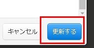 6.更新するボタン