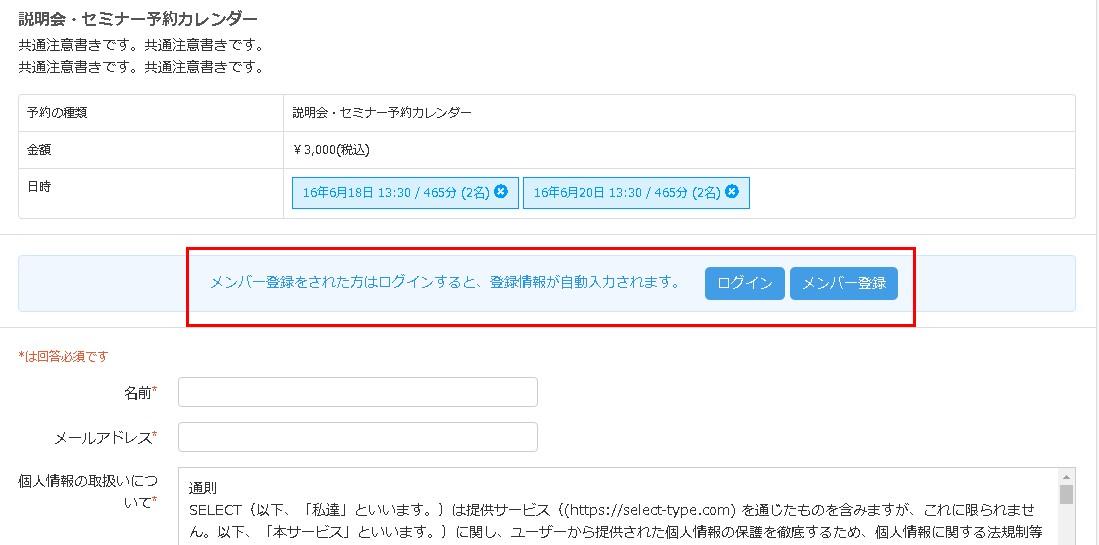1.予約フォームにメンバー情報読込用のログインボタンを設置