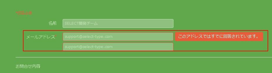 1.フォームのメールアドレス重複禁止エラーの様子