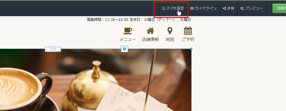 1.サイト管理画面の「スマホ設定」をクリック