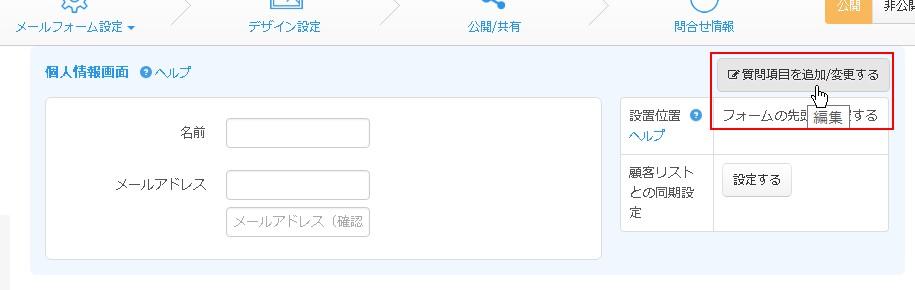 6.個人情報入力欄設定エリアの編集ボタンをクリック