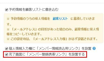 3.完了画面にメンバー登録誘導リンク設置を指定