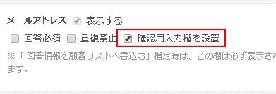 7.メールアドレス入力欄の「確認用入力欄を設置」を指定