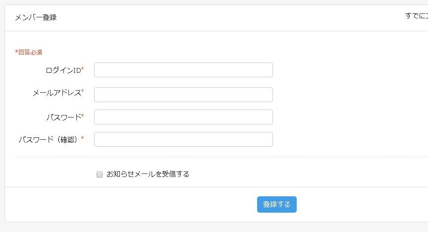 2.メンバー登録ページが表示される