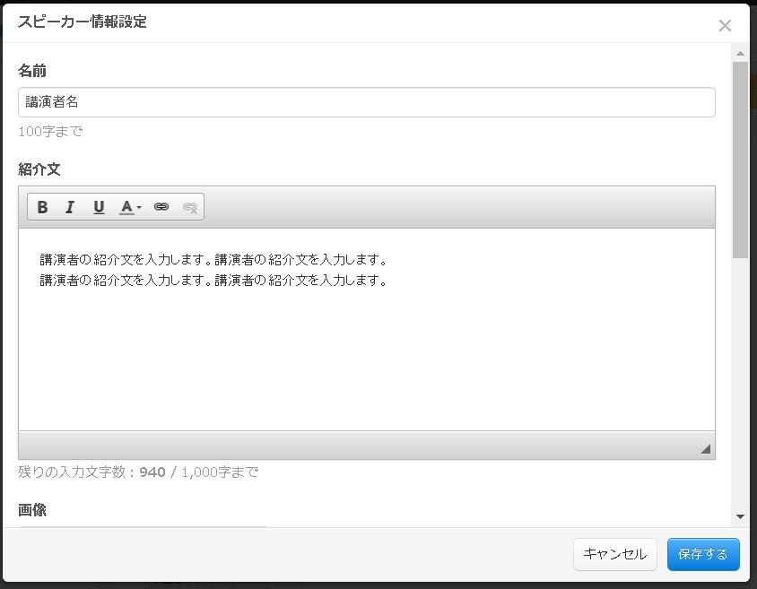 5.スピーカー情報を編集するフォームが表示される