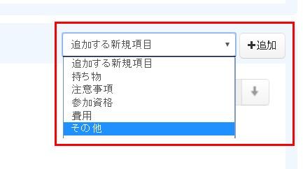 4.追加したい内容を選んで「追加」ボタンをクリック