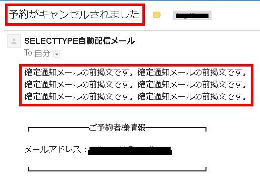 1.キャンセル確定通知メールの様子
