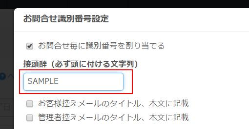 お問合せ識別番号に接頭辞(必ず...