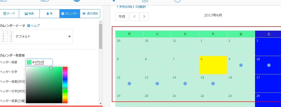 4.画面左の予約フォームプレビューでカレンダーの様子を確認しながら調節する