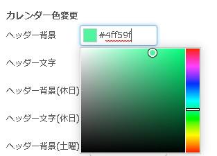 3.各指定欄を選択するとカラーチャートが表示される
