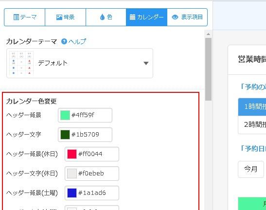 2.左側設定ペインより「カレンダー色変更」指定欄にて調節を行う