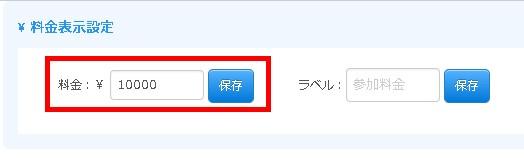 4.料金を指定し保存ボタンをクリックして反映