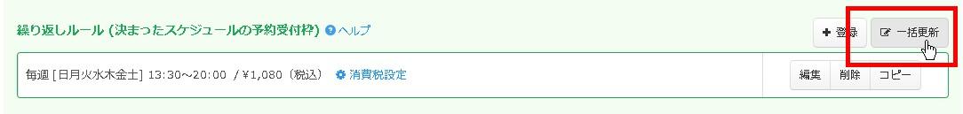 4.繰返しスケジュールの「一括更新」ボタンをクリック